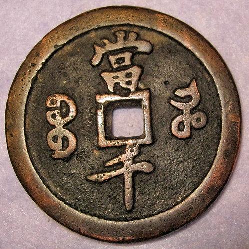 Hartill 22.851 CHINA Large 1000 Copper Cash Xian Feng Yuan Bao He Mint Henan1851