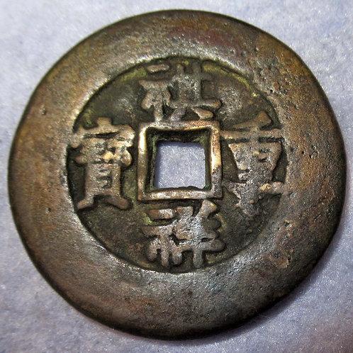 Rare ANCIENT CHINA 10 Cash Qi Xiang Zhong Bao Board of Labour Mint 1861AD