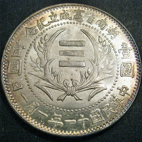 China Silver Dollar Commemorative issue Hunan Provincial Constitution Y11 (1922)