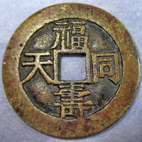 """Qian Long Tong Bao Large Palace Coin Fu Shou Tong Tian """" World peace"""" 1735-96 AD"""