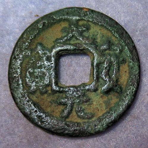 Hartill 18.18 Da AnYuan Bao Ki-tan Tartar Liao Dynasty Emperor Daozuo 1085 AD