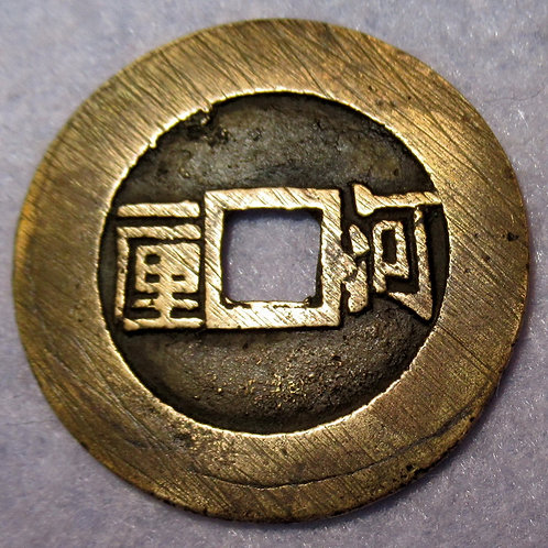 Hartill 22.55 He, Kaifeng Mint, Henan Province Shun Zhi Tong Bao CHINA 1653