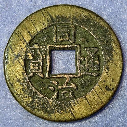 Hartill 22.1125 Tong Zhi Tong Bao China 1862 Bao Quan BeijingBoard of Revenue M