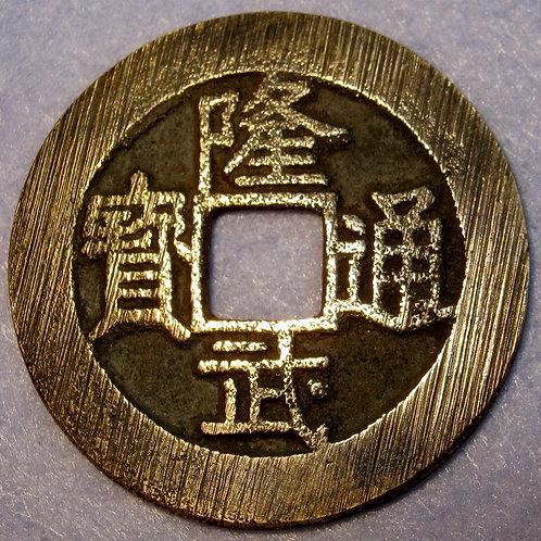 Hartill 21.41 Large 2 Cash Long Wu TB Southern Ming Dynasty Prince of Tang 1645