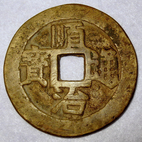 Qing Dynasty Large Shun Zhi 10 cash one Tael Ming Style 10 Cash Coin, very rare!