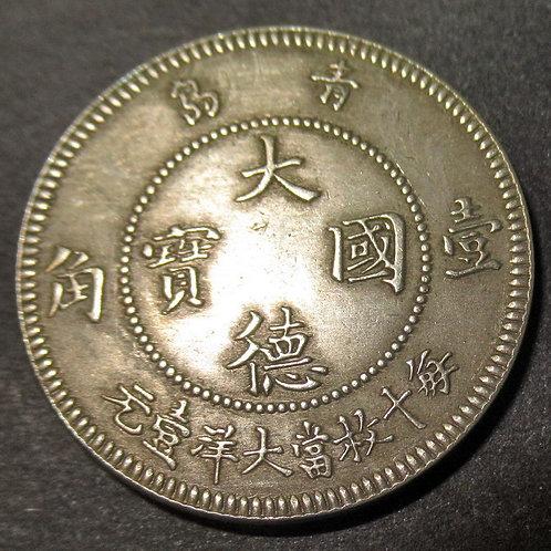 Deutsch Kiautschou (German Colony of China) 1909 Tsingtao 10 Cent Nickel Qingdao