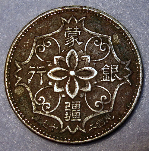 Y# 521 Mongol Meng Chiang Bank WWII Japanese puppet states 1938 50 Cent Nickel C