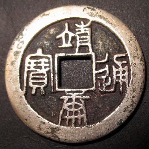 Extremely Rare Silver Jin Kang Tong Bao,1126 AD. Song Dynasty 3 Cash Seal Script