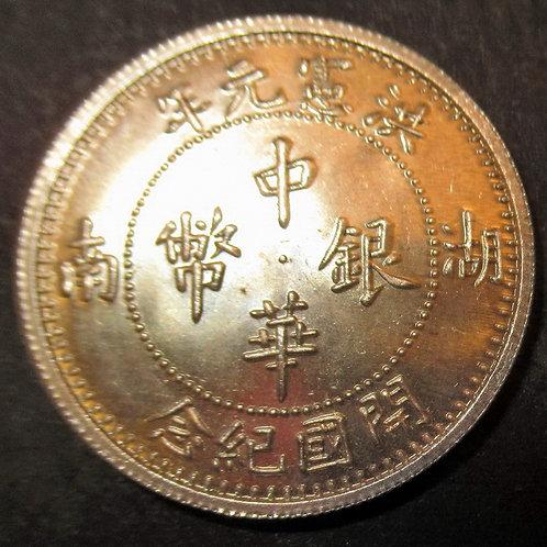Yuan Shi Kai, Hung Shuan Memento Hunan, 1915, 10 Cents Empire of China Silver Do