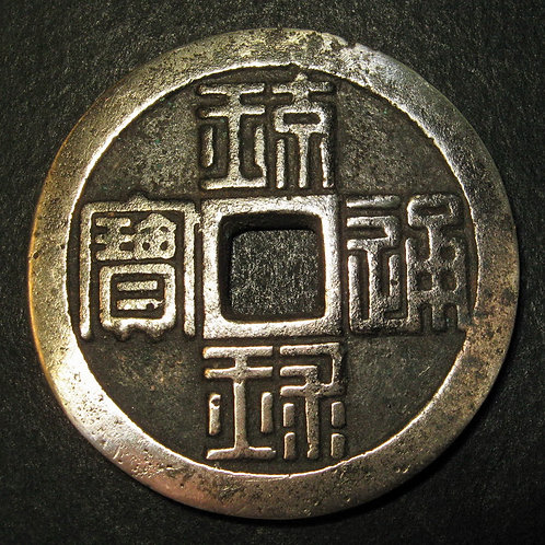 Silver Ryukyu Kingdom (Okinawan Japan) 1863 1/2 Shu in Seal Script Large Coin