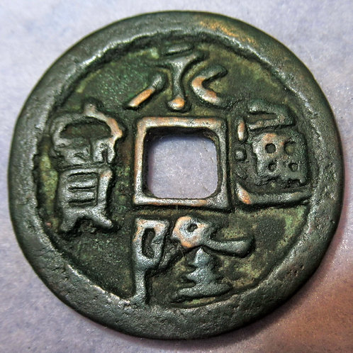 Five Dynasties Ten Kingdoms Kingdom Of Min Yong Long Tong Bao 10 Cash, 942 AD