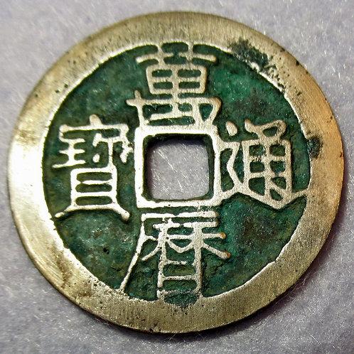 Hartill 20.140 China Ming Dynasty Wan Li Tong Bao Wanli Emperor 1572-1620AD Cash
