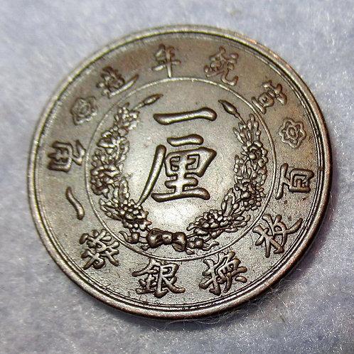 The Last Emperor Puyi Xuan Tong, Dragon Copper 1 Li China EMPIRE 1910 AD