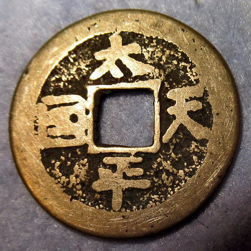 Hartill 23.6 Christian Rebellion Tai Ping Tian Guo Heaven Kingdom Holy Treasure