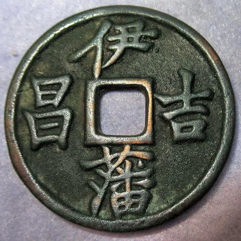 Ilkhanate State of Mongol Empire Yi Ji Fan Chang 10 Cash Coin 1220-1357 AD  Yuan