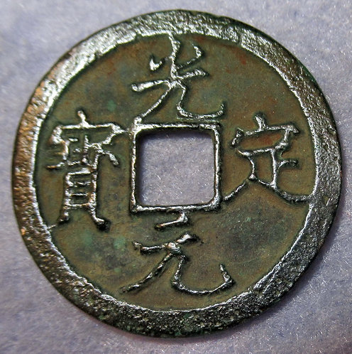 Hartill 18.109 Western Xi Xia Dynasty Guang Ding Yuan Bao, 1212-22 AD