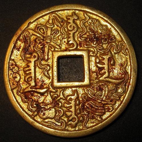 """Qian Long Tong Bao Large Palace Coin Tian Xia Tai Ping """" World peace"""" 1735-96 AD"""