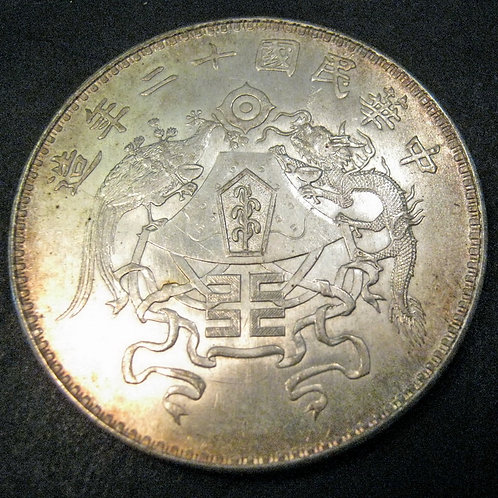 Silver Dragon Phoenix Dollar Republic of China 1923 National Emblem 12 Symbols