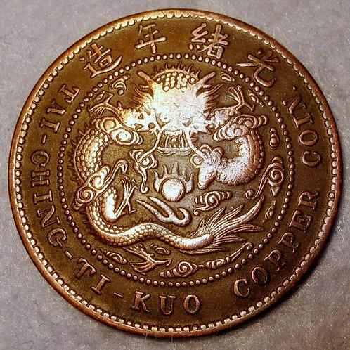 Dragon Copper 10 Cash 1906 Hunan Province Xiang 湘 掃帚龍 Broom-Dragon, Qing Dynasty