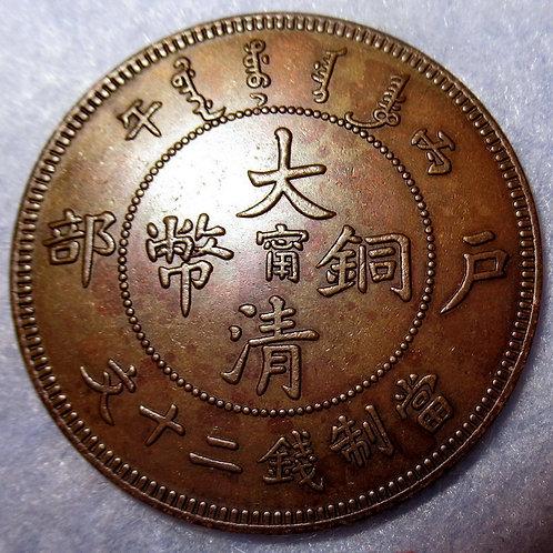 Qing Dynasty Emperor Guang Xu, Dragon Copper 20 Cash 1906 Jiangnan Province Nanj