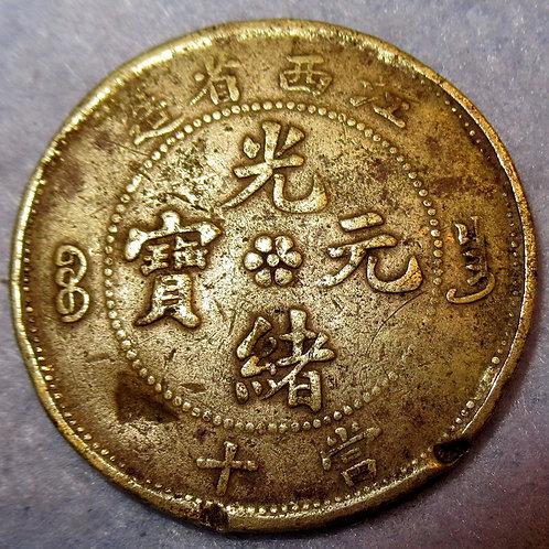 Rare Brass 1902 Jiangxi Kiang-Si Province Qing Dynasty Emperor Guang Xu China