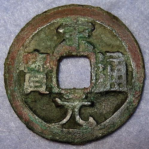 Hartill 16.1 Bronze Coin Song Yuan Tong Bao, Song Dynasty Money of Founding Song