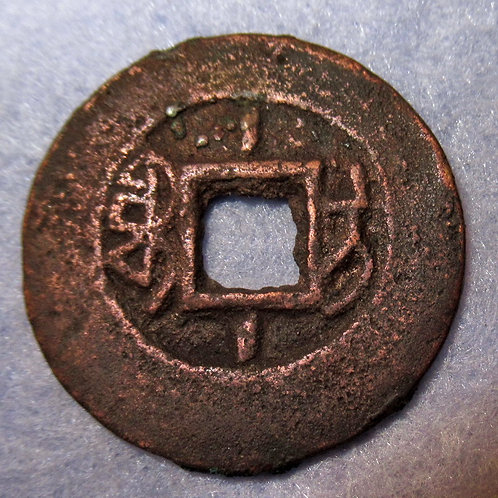 Rare Hartill 22.666 Xingjiang Red Cash, Yili Mint, Dao Guang Tong Bao Mintmark L