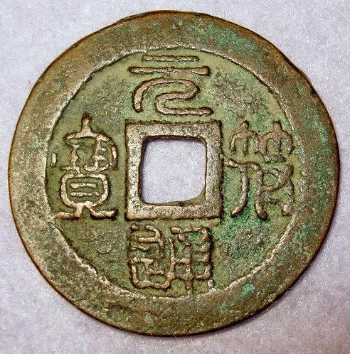 Hartill 16.335 Ancient China Yuan Fu Tong Bao, Seal Script 2 Cash 1098-1100 ANCI