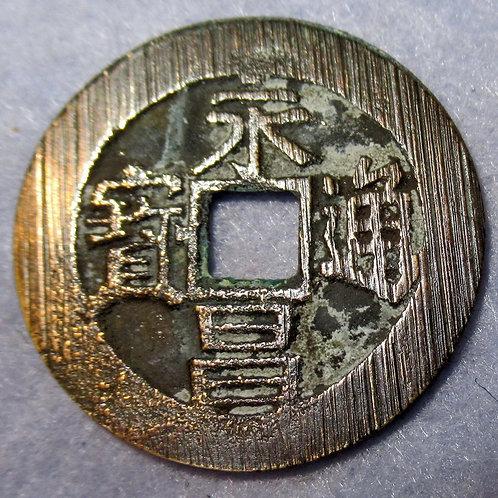 Ming Rebellion Li Zhi Cheng Yong Chang Tong Bao, 1 cash Coin, 1644 AD Nice coin!