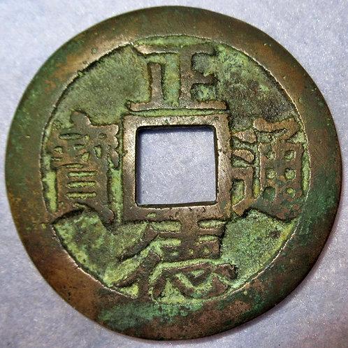 Large Palace Coin Zheng De Tong Bao, Dragon Phenix Zhengde Emperor 1505–1521 AD