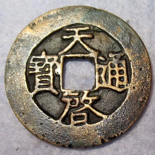 Hartill 20.224 Rarity 6 Ming Dynasty Tian Qi Tong Bao 1605 incuse circle 2 Cash