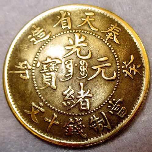Rare China Fengtian Dragon Brass 1903 AD Qing Dynasty FUNG-TIEN PROVINCE 10 CASH