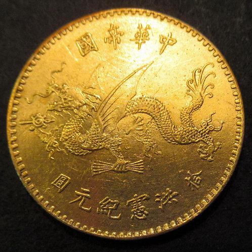 China Gold 10 DollarYuan Shikai Flying Dragon SolidGold 中華帝國 袁世凯 飛龍 金幣