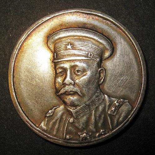 1920 Rep China Year 9 Ni Sichong, Commemorative Silver Coin Army Anwujun Rare