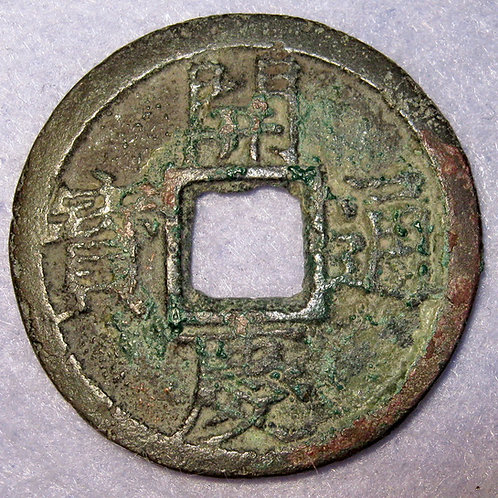 Hartill 17.828 Kai Qing Tong Bao, 1st Year, 1259 AD 2 Cash SOUTHERN SONG DYNASTY