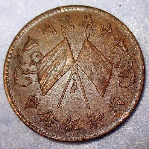 1914 Tianjin Mint Commemorative of Republic, Fractional of Yuan Shi Kai Dollar