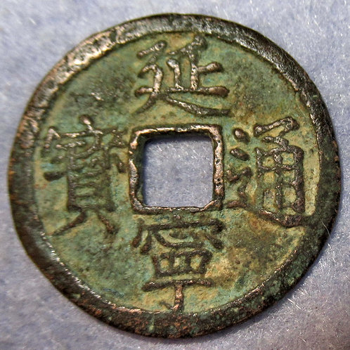 Hartill 25.14 Annam Yan Ning 1453-1460 AD Duyen Ninh Thong Bao Imperial Vietnam