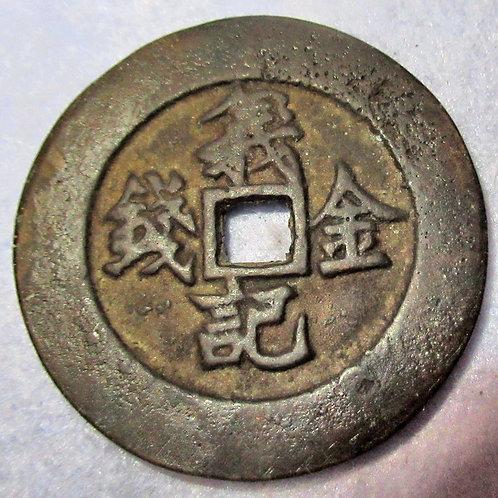 Yi Ji Jin Qian Brotherhood Symbolic Golden Coin 1858AD Tian-Di Association rebel