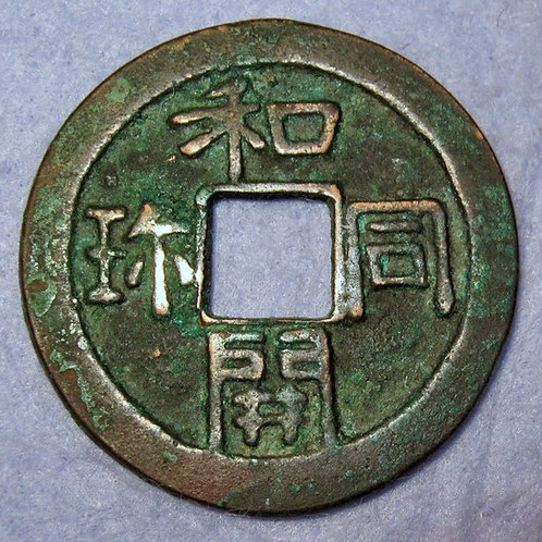 Ancient Japan Wadō-Kaichin Bronze Coin 708 AD the oldest officialJapanese coina