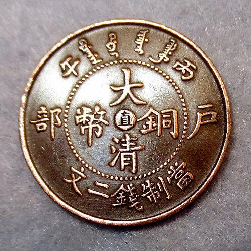 Rare Dragon Copper 2 Cash 1906 Zhi - Beiyang Province, Mint Guang Xu Emperor