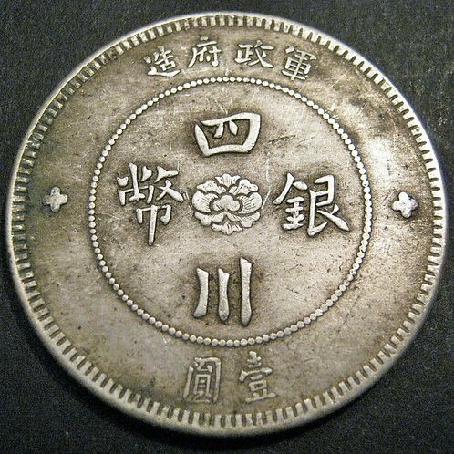 Republic of China Sichuan Province Silver Dollar 1st year of the Republic (1912)