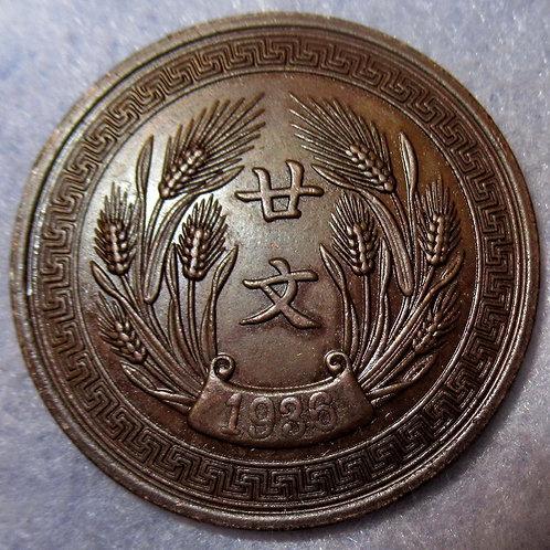 (1936) P 20 cash Republic China Tianjin Mint 20 Wen 廿文 Rice harvest Repu