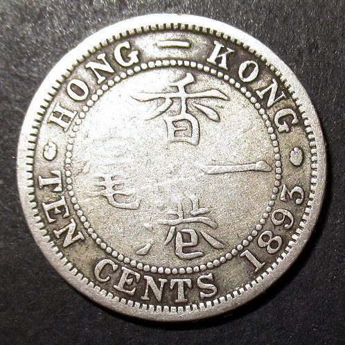1895 Colonial Hong Kong China 10 Cents Silver Coin, Queen Victoria