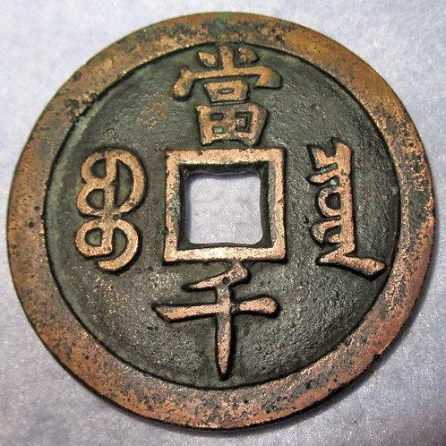 Hartill22.714 Red Copper Xian Feng 1000 Cash Revenue Bao Quan Mint 1854 Beijing