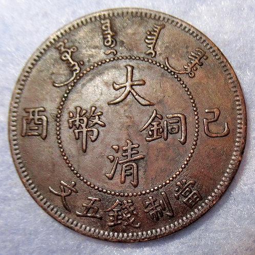 Dragon Copper 5 Cash 1909 Qing Emperor Xuan Tong Puyi Central Mint Ji You Year