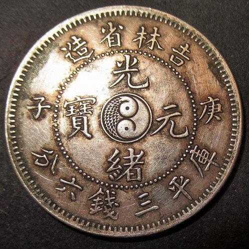 Silver Dragon Half Dollar KIRIN Emperor Guangxu CHINA 3 Mace 6 Candareens 1900