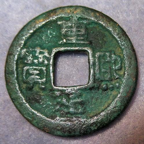 Hartill 18.11 Ki-tan Tartar Liao Dynasty Chong Xi Tong Bao 1053 AD Hard Green Pa