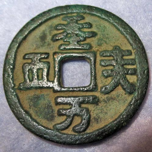 Tian Chao Wan Shun, in Khitan large script 10 Cash 907 AD Ki-tan Tartar Liao Dyn