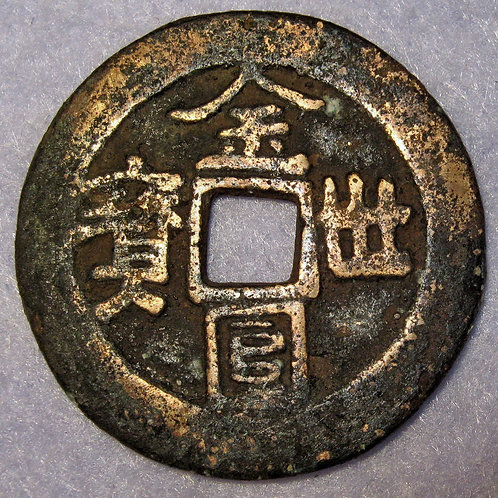 Rare Kinen Sehuo, Ryukyu Kingdom (now Okinawan Japan) 1470 King Sho En