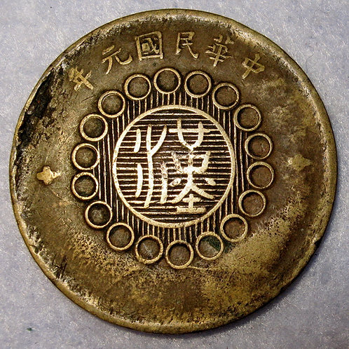 Sichuan Province 10 cash 1st year Republic (1912) Y# 447 China Rare Brass Coin